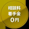 相談料着手金0円